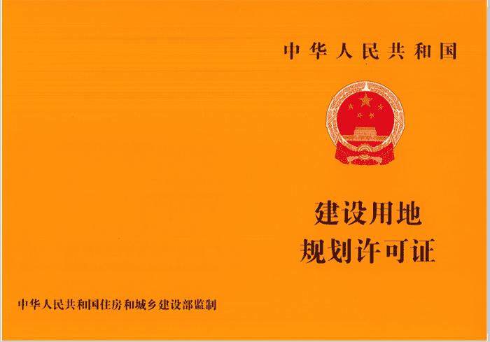 铜人房开公司取得城投•融璟都汇、城投•融尚国际项目建设用地规划许可证