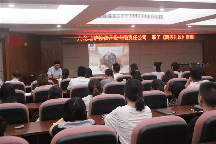 九龙地矿公司开展商务礼仪培训