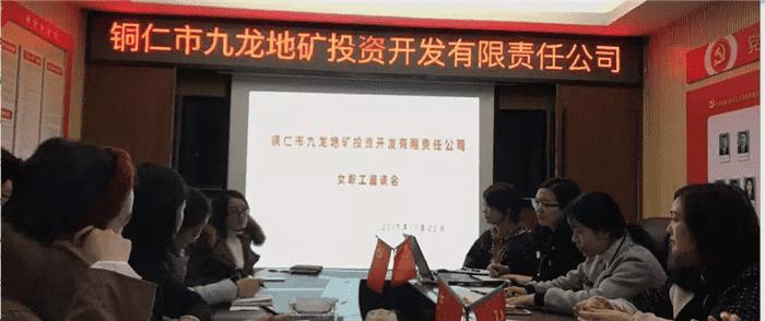 """九龙地矿公司妇联召开""""我爱我家"""