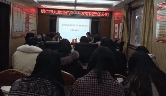 """九龙地矿公司妇联召开""""我爱我家""""座谈会"""