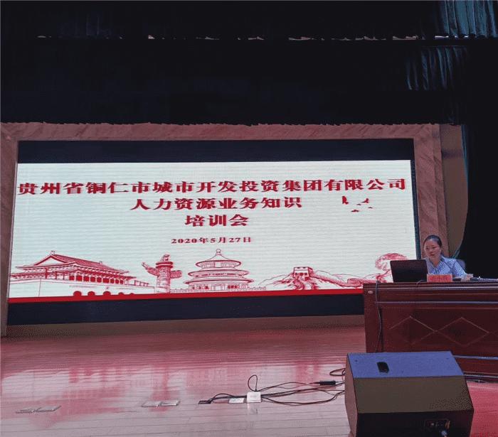 九龙地矿公司组织党员干部职工参加 市城投集团公司系列培训活动