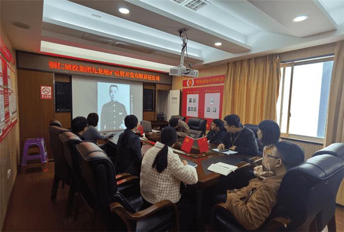 公司 组织党员干部职工收看铜仁文化大讲坛视频