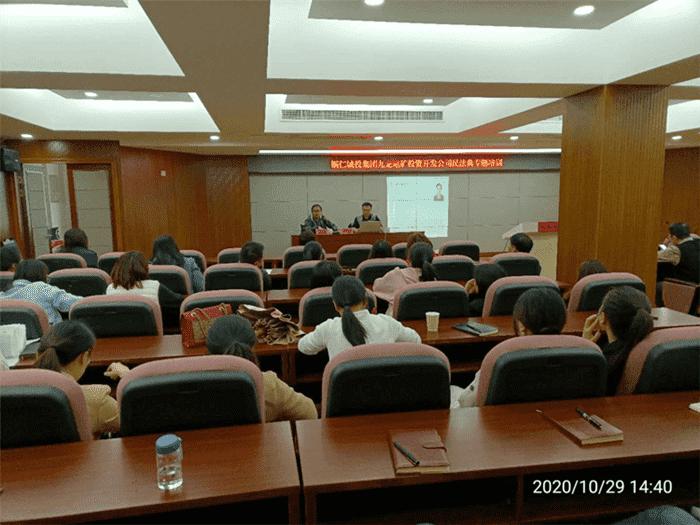 公司开展民法典知识培训会