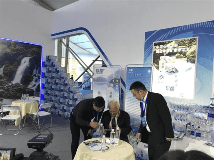 """泉都矿泉水在""""2020第三届贵州省梵净山国际天然饮用水博览会""""中 大放光彩"""
