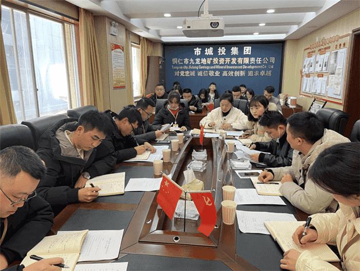 铜仁城投集团铜人房开公司、祥安物业公司召开 2021年第一次全体干部职工大会