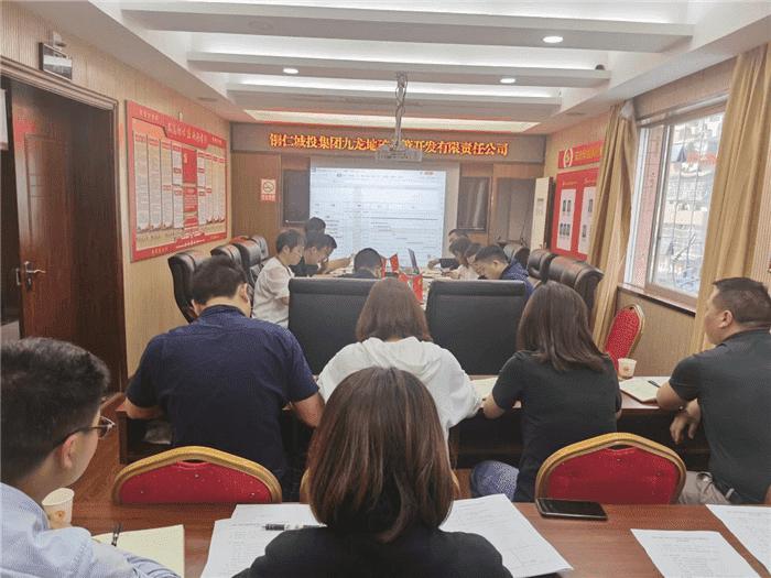 铜仁城投集团九龙亿博国际官网投资开发公司召开重点项目工作调度会