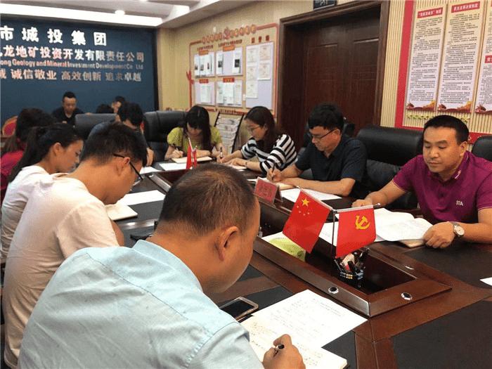 铜仁市城投集团九龙亿博国际官网公司召开七月 安全生产部署工作会议